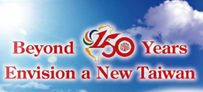 Beyond 150 Years Envision a New Taiwan